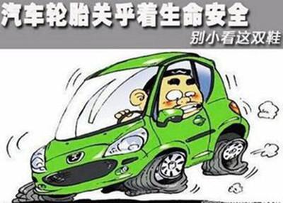 汽车轮胎使用注意事项有哪些?