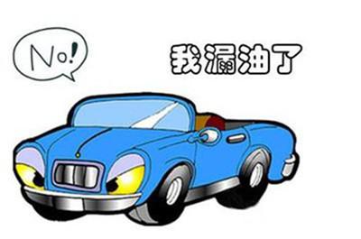 如何预防汽车漏油?