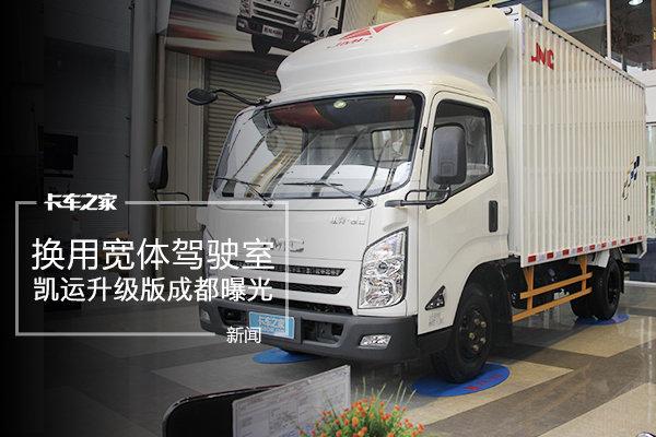 国五+宽体驾驶室 凯运升级版成都上市