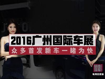 暴走汽车 第一季:2016广州车展可圈可点 车神车模终同框 48