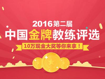 第二届中国金牌教练评选正式启动,线上投票火热进行中
