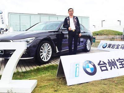 优雅从容 岁月静好 专访BMW 7系车主王芹友