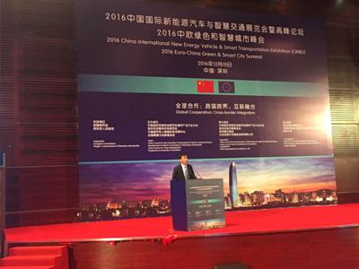 安悦充电受邀参加中国国际新能源汽车与智慧交通展览会暨高峰论坛