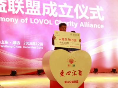 共筑公益中国梦 雷沃公益联盟成立