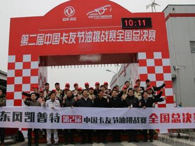东风凯普特·第二届中国卡友节油挑战赛全国总决赛完美收官