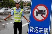 深圳2017年限行小货车特殊可办通行证
