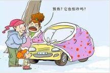 你的车需要热多久