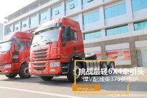 史上最轻6X4牵引车新款悍V自重仅7.6吨