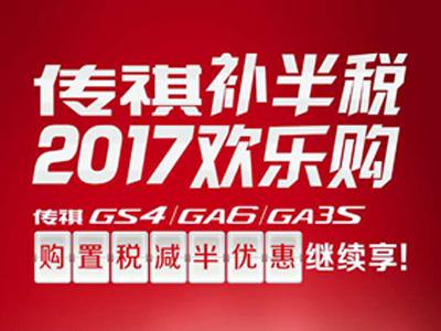 """""""传祺补半税,2017欢乐购"""",GS4/GA6/GA3S购置税减半优惠继续享!"""