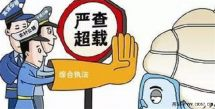 京津冀联合治超:2020年底消除超限超载