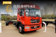 极限单桥9米8最大多利卡车型D12首发