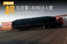 车货重140吨没人管原来是领导
