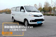 比五菱荣光S能装体验福田风景V5小Van