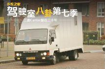 驾驶室八卦(7)三菱Canter服役三十年