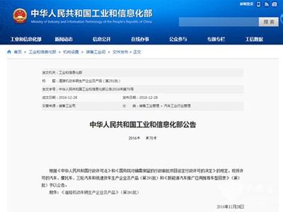 新能源汽车推广应用推荐车型目录(第5批)发布