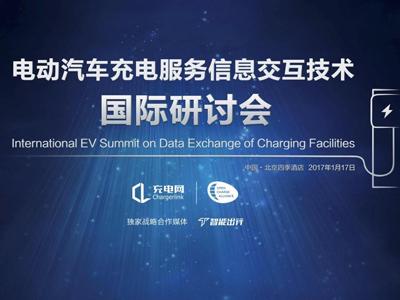 充电服务信息交互技术国际研讨会将于1月17日召开