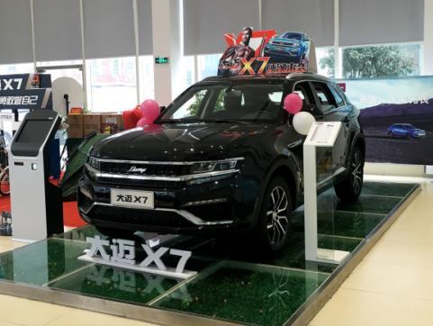 预售10.49—13.09万元 大迈X7到店接受预定