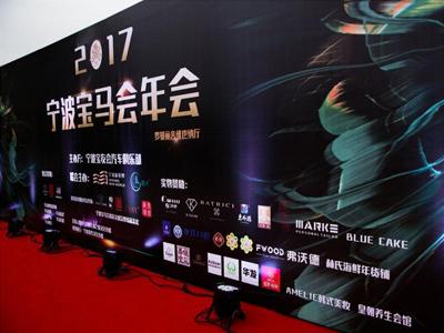 NBC宁波宝马会年会—绽放2017