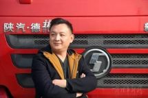 苏前军:陕汽重卡为生活和事业加油