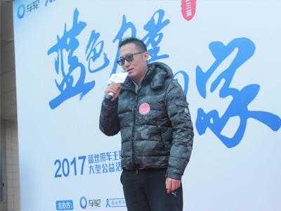 蓝丝带互助回家活动开启 上海发车仪式引社会各界支持