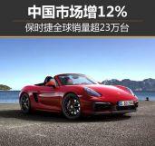 全球销量超23万台保时捷中国市场增12%
