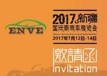 2017年7月新疆国际商用车展盛大开幕!