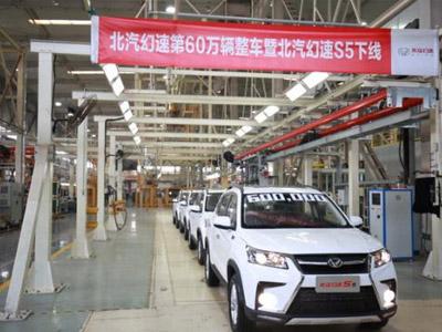 北汽幻速S5正式下线  预售6.98-7.98万