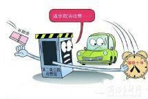 青海将取消政府还贷二级公路收费