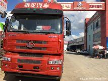 仅限一台昆明乘龙M5载货车现售29.8万