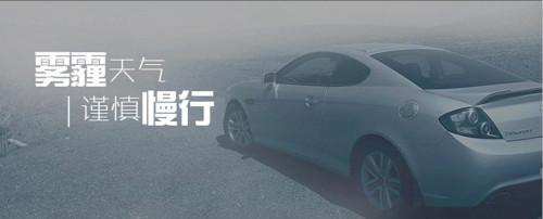 雾霾天开车,人人车老司机教你如何安全行车