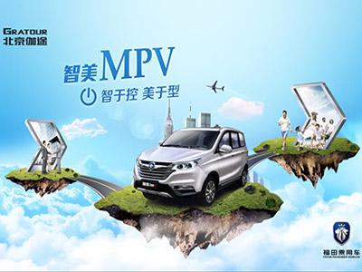 不负好春光  北京伽途im系列智美MPV正式预售