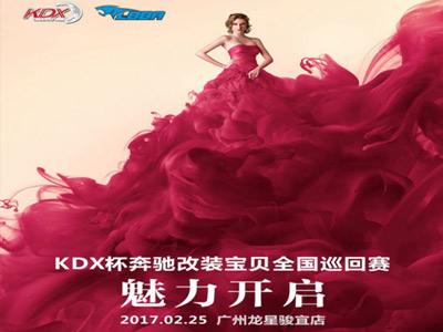 2月25日见!KDX杯奔驰改装宝贝全国巡回赛,相约花城!