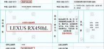 雷克萨斯RX将推长轴版有望采用7座布局