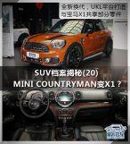 SUV档案揭秘(20)MINICOUNTRYMAN变X1?
