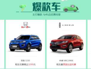 易车SUV购车节火爆上线 百余款SUV新春钜惠