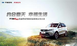 开瑞K60:8万元内最超值自动挡7座SUV