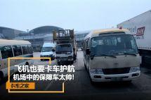 飞机也要卡车护航机场的保障车太帅了