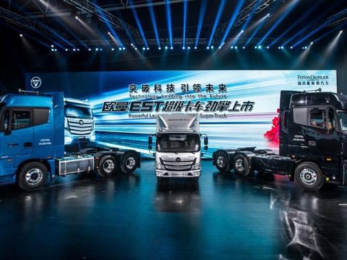 激荡上海滩 欧马可超级卡车尽显时尚科技风范