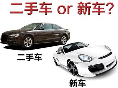 新车和二手车,你会如何取舍?