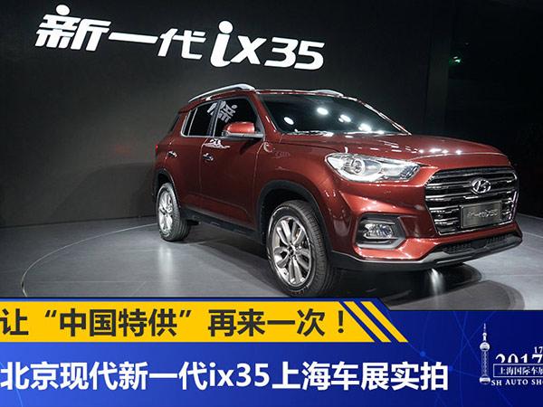 又现中国特供 实拍北京现代新一代ix35