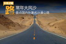 常年大风沙盘点国内外著名的沙漠公路