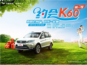 """感恩老客户,欢乐一起嗨!——开瑞汽车""""约会K60""""第一季"""
