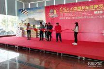 中国好司机驻马店第3季天龙驾驶员大赛