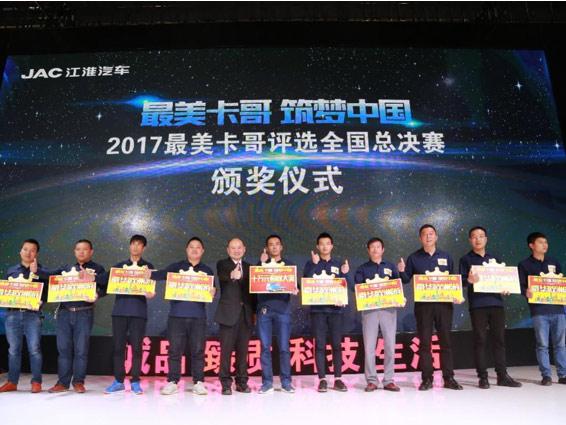 """""""最美卡哥"""":300万江淮铁粉  筑就轻卡""""中国梦"""""""