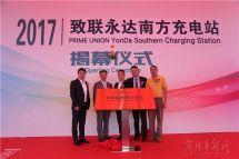 智充科技在深圳交付高速智能充电站