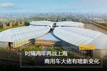 时隔两年再战上海商用车大佬有啥新变化