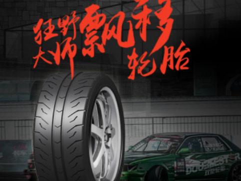 楚战一触即发 双星轮胎飘移车队征战CDC武汉站