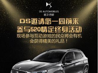 """2017新款DS6""""520""""情定浪漫情人节"""