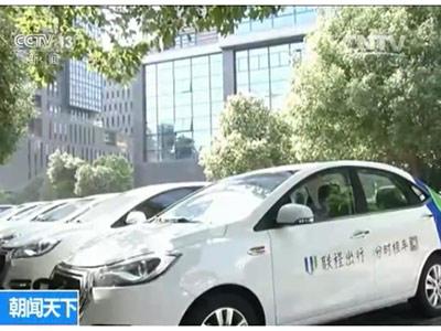 央视新闻联播:深圳联程出行共享汽车为节能减排作出积极贡献