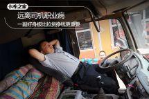 远离司机职业病好身板比挣钱更为重要